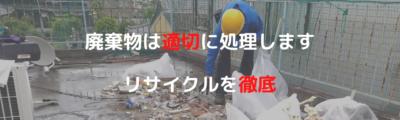 廃棄物は適切に処理します。リサイクルを徹底